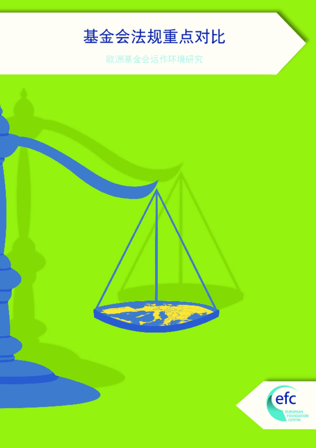 Comparative Highlights of Foundation Laws: The Operating Environment for Foundations in Europe 2015 (Chinese Translation)